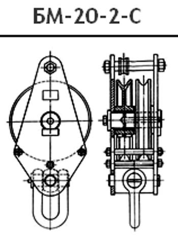 Блок монтажный БМ-20 2 ролика