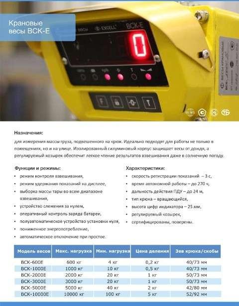 купить надежные качественные крановые весы марки ВСК 2000 кг недорого